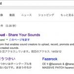 予行演習としてSoundCloudに登録しよう