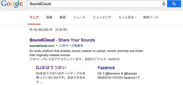 SoundCloud Google 検索